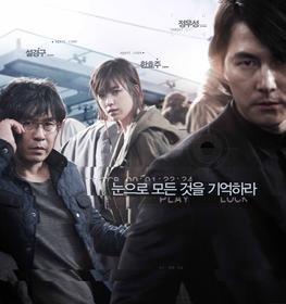 รีวิว หนัง Cold Eyes (2013)
